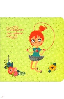 Купить Дневничок для девочек My stories. Дизайн 3 (48 листов) (ДДИК4803), Эксмо-Канц, Тематические альбомы и ежедневники
