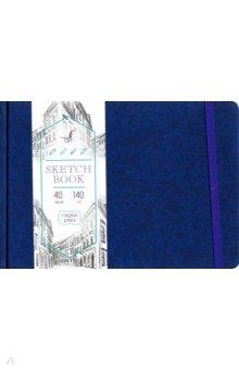 """Скетчбук """"ARTCLASS. Синий"""" (40 листов, А5) (СК5404678)"""