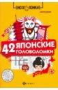 42 японские головоломки, Данилов Алексей Васильевич