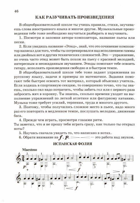 Иллюстрация 1 из 2 для Школа исполнительства на классической гитаре для юных музыкантов - Наталия Иванова-Крамская   Лабиринт - книги. Источник: Лабиринт