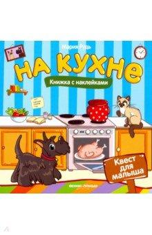 На кухне. Книжка с наклейками