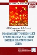 Заболевания внутренних органов при манифестных и латентных нарушениях порфиринового обмена