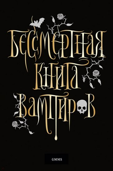 Бессмертная книга вампиров, Романова Марьяна
