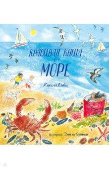 Купить Красивая книга о море, Манн, Иванов и Фербер, Зарубежная поэзия для детей