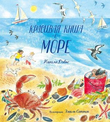 Красивая книга о море, Дэвис Никола