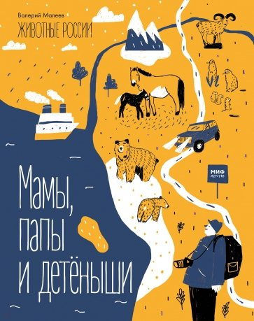 Животные России, Малеев Валерий