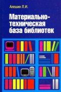 Материально-техническая база библиотек. Учебное пособие