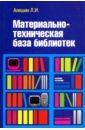 Алешин Леонид Ильич Материально-техническая база библиотек. Учебное пособие