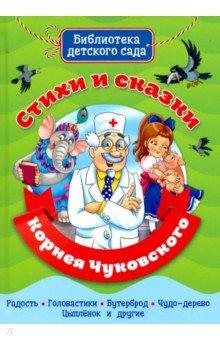 Купить Стихи и сказки Корнея Чуковского, Проф-Пресс, Отечественная поэзия для детей
