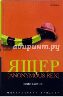Ящер [Anonymous Rex]