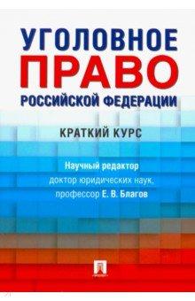 Уголовное право Российской Федерации. Краткий курс. Учебник