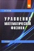Уравнения математической физики. Учебник