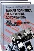Тайная политика: от Брежнева до Горбачева. В 2-х частях
