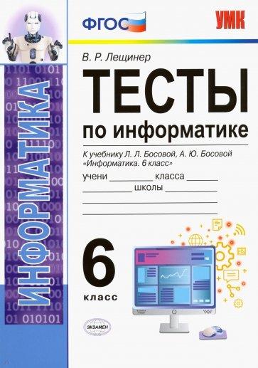 УМК Информатика 6кл Босова. Тесты, Лещинер Вячеслав Роальдович