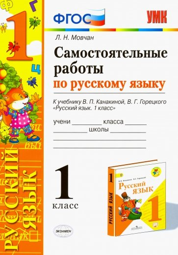 УМК Рус.яз 1кл Канакина,Горецкий. Самост.работы, Мовчан Сергей