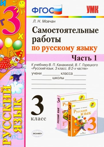 УМК Рус.яз 3кл Канакина,Горецкий. Самост.работы Ч1