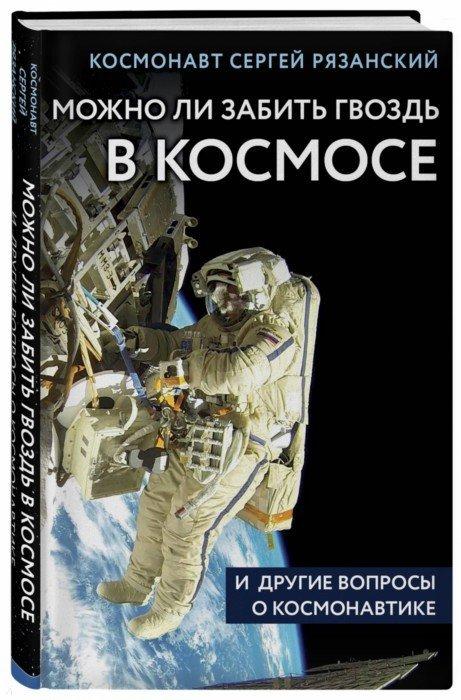 Иллюстрация 1 из 6 для Можно ли забить гвоздь в космосе и другие вопросы о космонавтике - Сергей Рязанский | Лабиринт - книги. Источник: Лабиринт