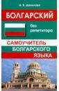 Обложка Болгарский без репетитора.Самоучитель болг.языка