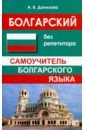 Болгарский без репетитора.Самоучитель болг.языка, Данилова Анастасия Владимировна