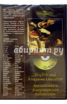 Английская и Американская литература (CDpc) модерн cdpc