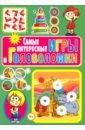 Обложка Самые интересные игры и головоломки