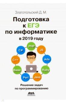 Подготовка к ЕГЭ по информатике в 2019 году. Решение задач по программированию