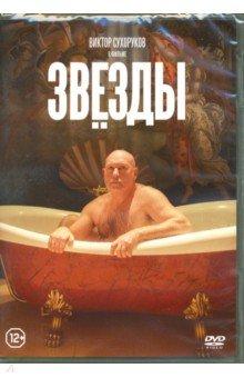Звезды (DVD)
