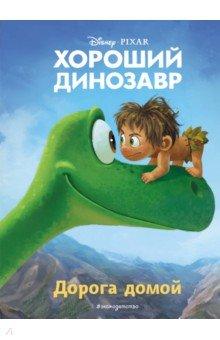 Купить Хороший динозавр. Дорога домой. Книга для чтения с цветными картинками, Эксмодетство, Детские книги по мотивам мультфильмов