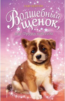 Волшебный щенок, или Друзья навсегда