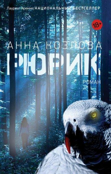 Рюрик, Козлова Анна Юрьевна