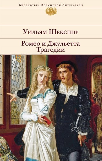 Ромео и Джульетта. Трагедии, Шекспир Уильям