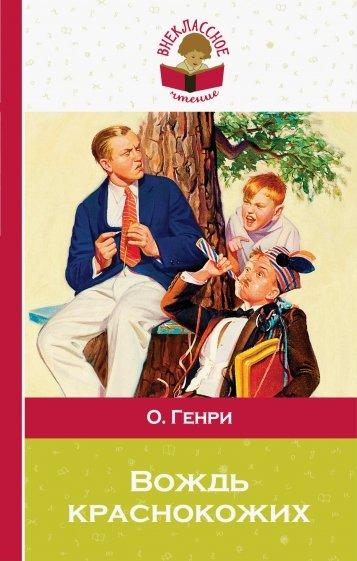 Вождь краснокожих, О. Генри