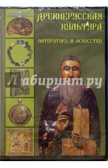 Древнерусская культура. Литература и искусство (CDpc) трудовой договор cdpc