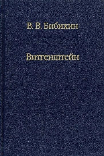 Витгенштейн. Лекции и семинары 1994-1996 годов, Бибихин Владимир Вениаминович