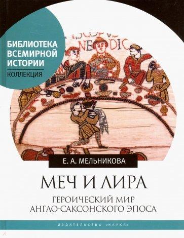 Меч и лира. Героический мир англо-саксонского эпоса, Мельникова Е.