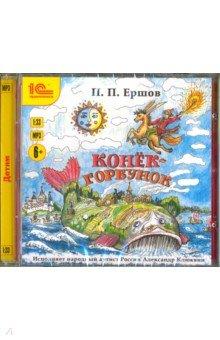 Купить Конек-горбунок (CDmp3), 1С, Отечественная литература для детей