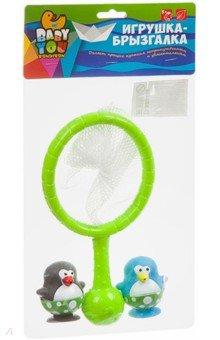 Купить Набор игровой с брызгалкой, сачок и 2 пингвина (ВВ3466), BONDIBON, Игрушки для ванной