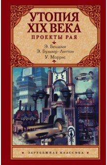 Утопия XIX века. Проекты рая