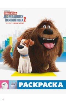 Тайная жизнь домашних животных 2. Раскраска (Макс и Дюк)