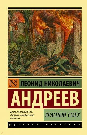 Красный смех, Андреев Леонид Николаевич
