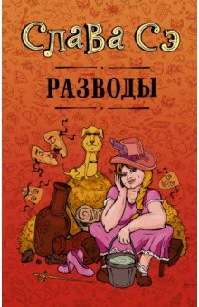 Обложка книги Слава Сэ Новинка, Слава Сэ