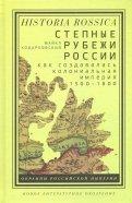 Степные рубежи России. Как создавалась колониальная империя. 1500-1800