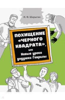 """Похищение """"Черного квадрата"""", или Новые уроки дедушки Гаврилы"""