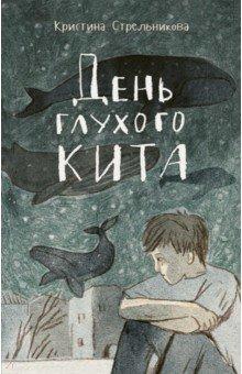 Купить День глухого кита, Речь, Повести и рассказы о детях