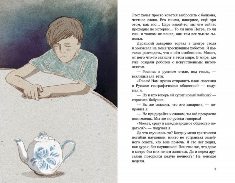 Иллюстрация 1 из 7 для День глухого кита - Кристина Стрельникова | Лабиринт - книги. Источник: Лабиринт