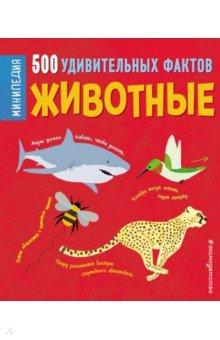 Купить Животные. 500 удивительных фактов, Эксмодетство, Животный и растительный мир
