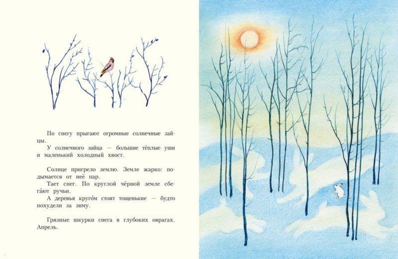 Иллюстрация 1 из 4 для Времена года - Сергей Козлов | Лабиринт - книги. Источник: Лабиринт