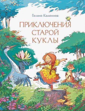 Приключения старой куклы, Каменная Галина