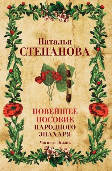 Новейшее пособие народного знахаря, Степанова Наталья Ивановна