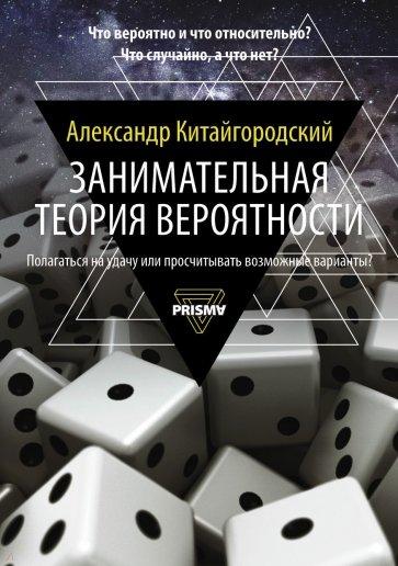 Занимательная теория вероятности, Китайгородский Александр Исаакович
